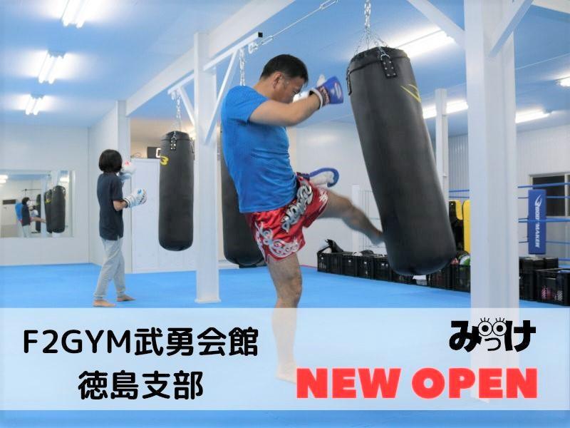 【6月OPEN】F2GYM武勇会館徳島支部(エフツージム/徳島市昭和町)キックボクシング専門ジムが昭和町に誕生。キックボクササイズも実施予定。