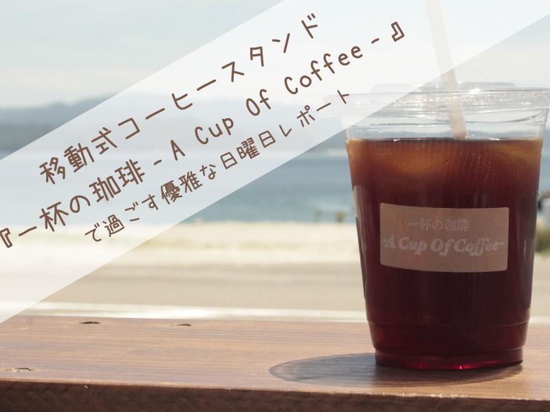 自然の中で特別な珈琲体験。移動式珈琲スタンド『一杯の珈琲‐A Cup Of Coffee‐』で過ごす優雅な日曜日レポート