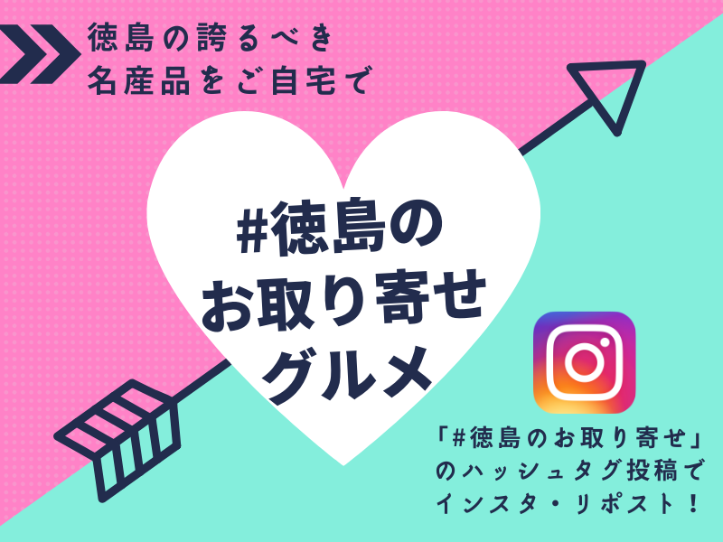 《まとめ》徳島のお取り寄せグルメ2020!通販・お土産サイト(2020/9/7更新)