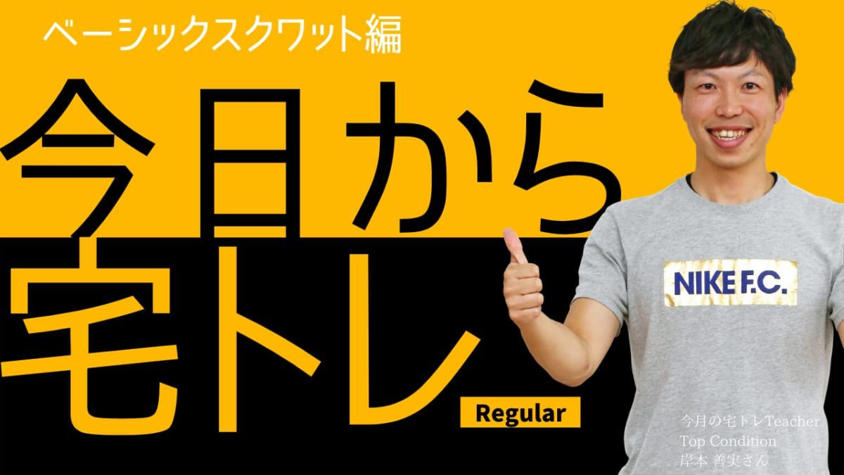 【今日から宅トレRegular】Top Condition(トップコンディション/徳島市南田宮)暮らしの基本動作、ベーシックスクワット