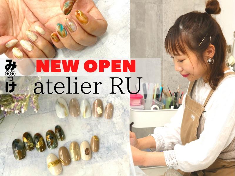 【6月OPEN】atelier RU nail maison(アトリエルー/徳島市秋田町)素敵な人の指先はきっと素敵!ケアも個性派もネイル初心者も、美しい手元を叶えよう
