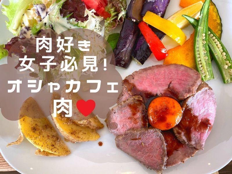 《徳島の肉vol.1》肉好き女子に贈る!オシャレ(でもガッツリ!)カフェ肉料理【ローストビーフプレート】♪