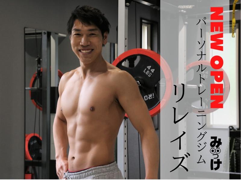 【4月OPEN】パーソナルトレーニングジムリレイズ(徳島市名東町)トレーナーと一緒に体づくり!パーソナルジムが新登場