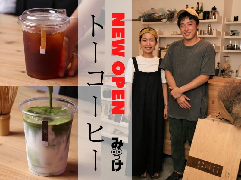 【6月OPEN】トーコーヒー(徳島市南二軒屋町)週末だけのコーヒースタンド。コーヒーをこよなく愛する二人に会いに行こう