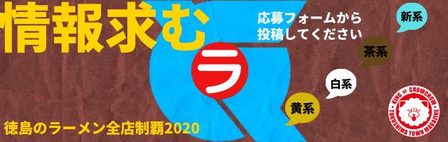 《まとめ》随時更新!進化し続ける「20世紀最後のご当地ラーメン」は、21世紀も大人気♪ 徳島のラーメン・中華そば全店制覇2020(7/2更新)