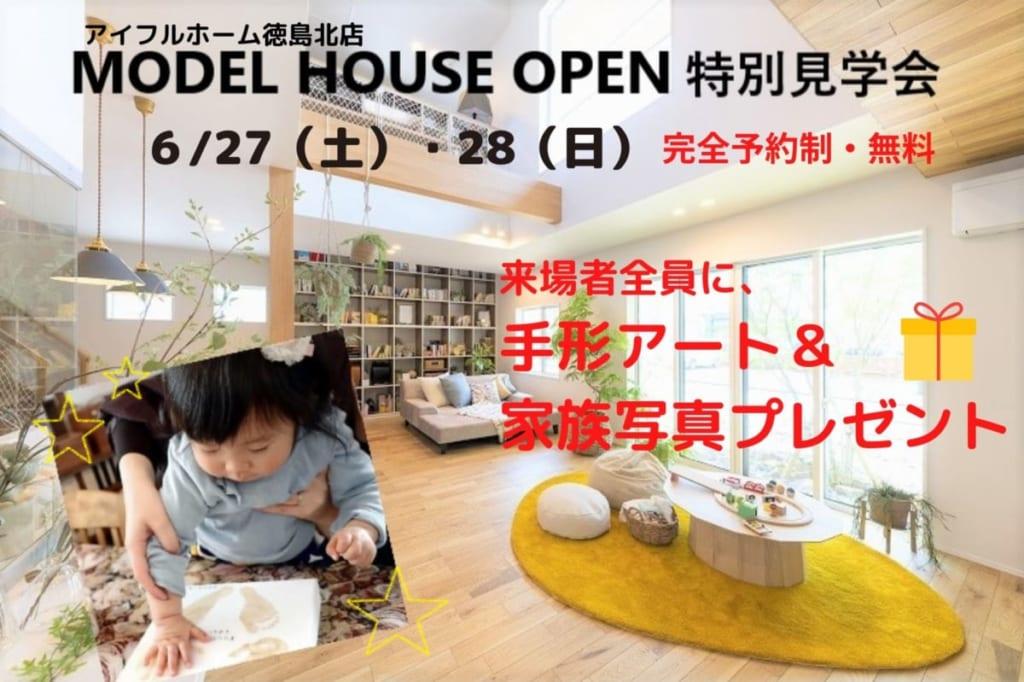 6/27・28 モデルハウスOPENイベント★手形アートや写真撮影を楽しもう「アイフルホーム」