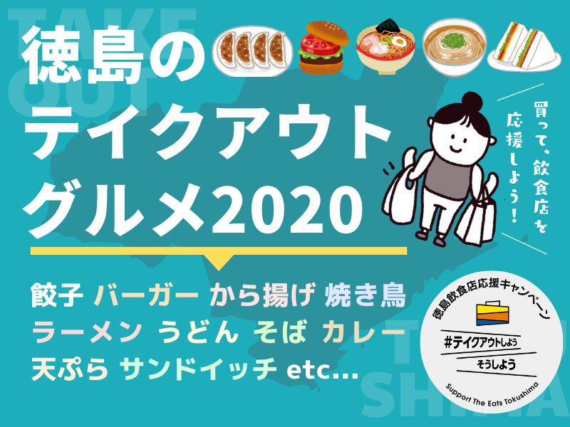《まとめ》【最新情報更新中!】お家で楽しむお店の味♪徳島のテイクアウト グルメ2020~その1~(10/28更新)