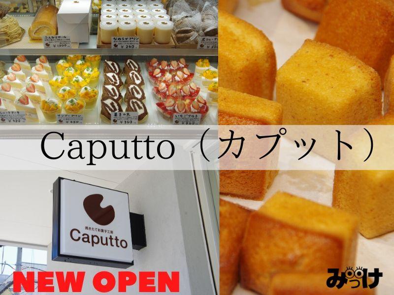 【6月OPEN/鳴門市/スイーツ】1日1,000個以上売り上げる、焼きたてフィナンシェは甘みとリッチなコクが絶品!『Caputto(カプット)』