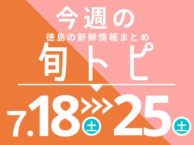 《まとめ》徳島の街ネタトピックスを厳選取って出し![旬トピ]7月18~25日版