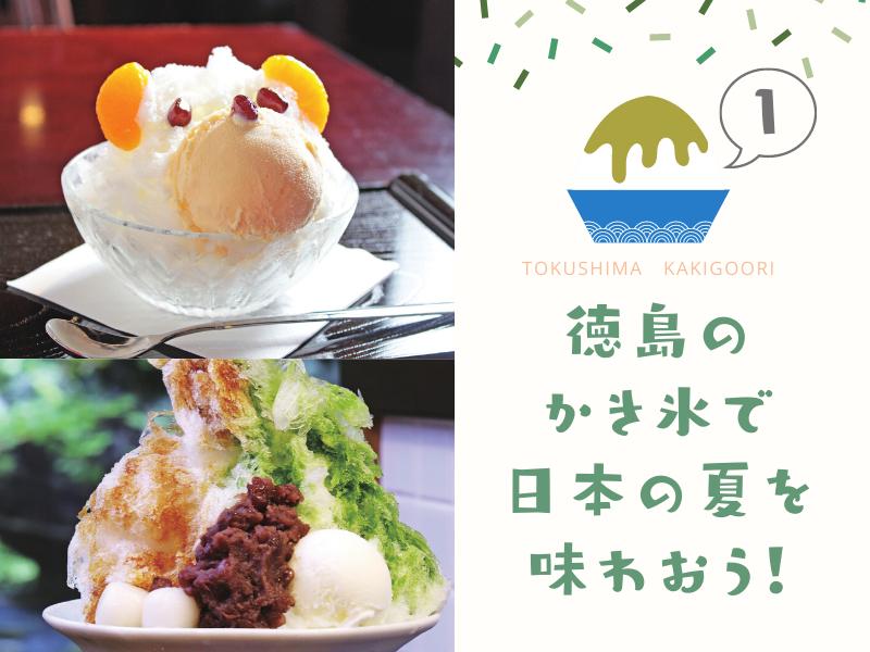 《まとめ》徳島のかき氷で日本の夏を味わおう!~徳島のかき氷まとめ①~