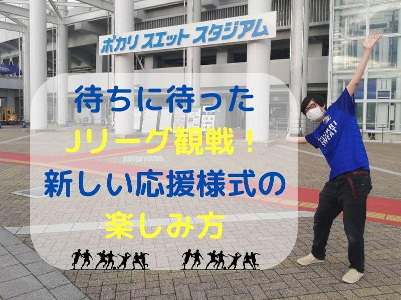 《スポーツ》徳島ヴォルティスの試合を生観戦! 新しい応援様式をいち早く体験