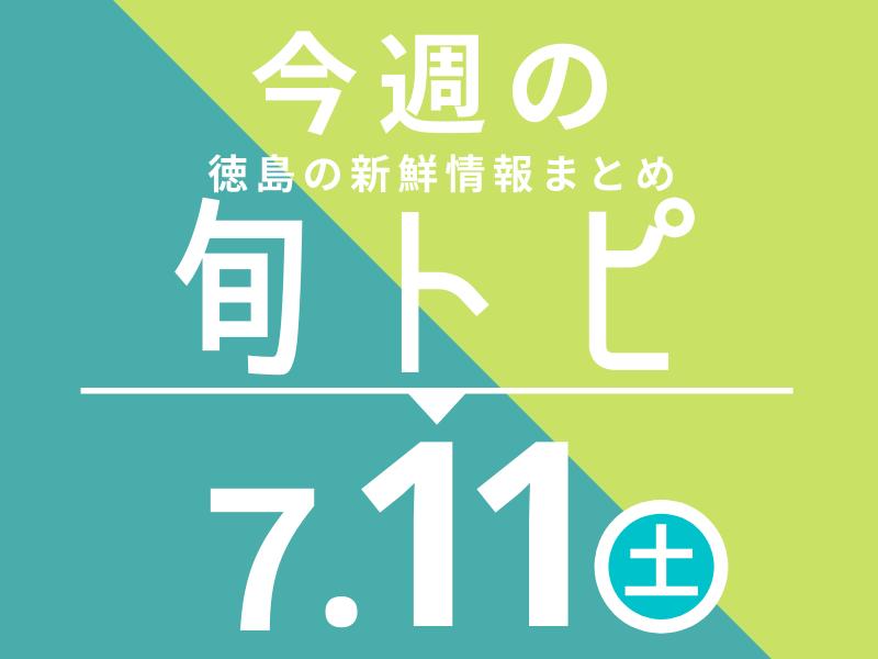 《まとめ》徳島の街ネタトピックスを厳選取って出し![旬トピ]7月11日版