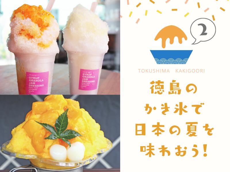 《まとめ》徳島のかき氷で日本の夏を味わおう!~徳島のかき氷まとめ②~