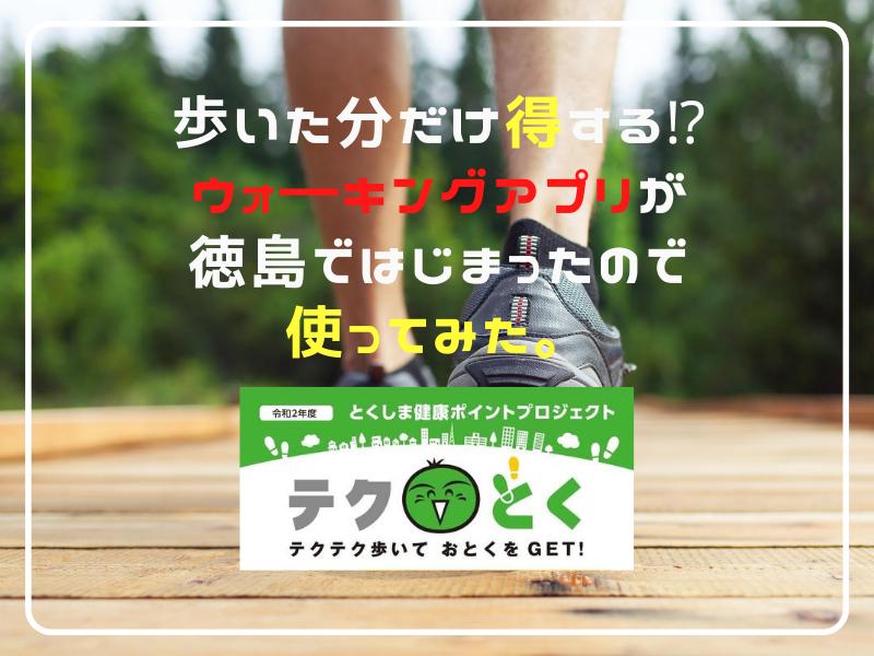 《スポーツ》運動が続かないあなたへ。歩いた分だけ得するウォ―キングアプリ!