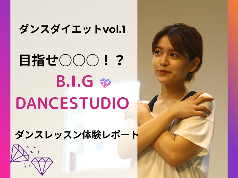 《ダンスダイエットvol.1》目指せ○○○!? B.I.G DANCESTUDIOでダンスレッスン体験レポート