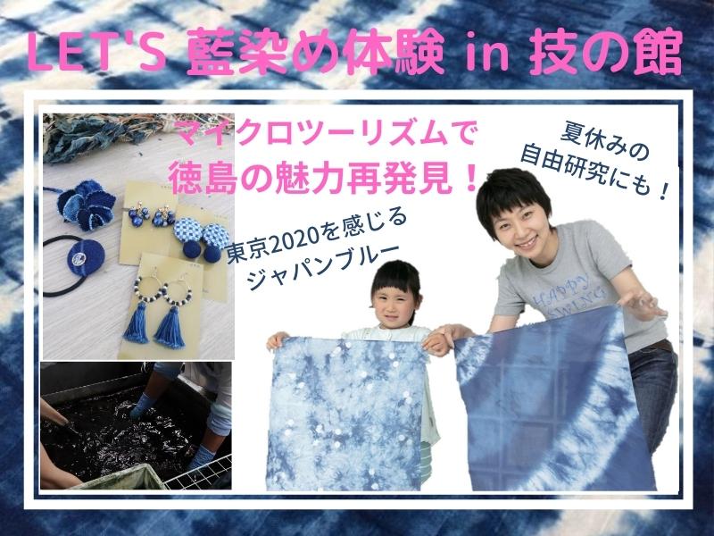 「上板町・技の館」で藍染め体験♪ 日本最大の藍の産地・徳島で藍アイテムを。