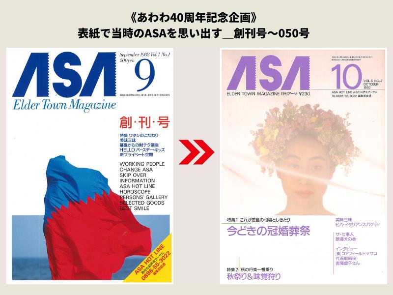 《あわわ40周年企画》表紙で当時のASAを思い出す_創刊号~050号