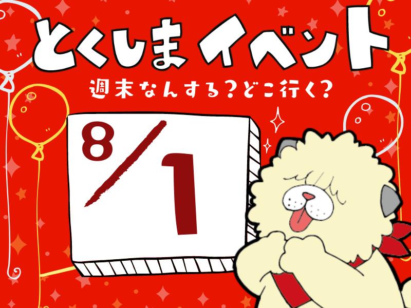 徳島イベント情報まとめ8/1~8/10 直近のイベントをアワログからお届け!