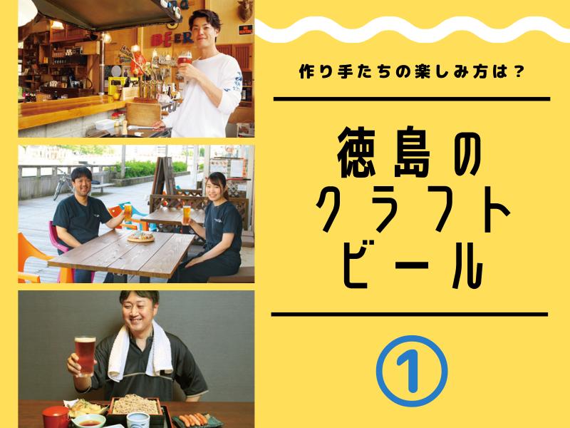 《まとめ第1弾》徳島のクラフトビールでこの夏、楽しいビールライフを送りませんか?①