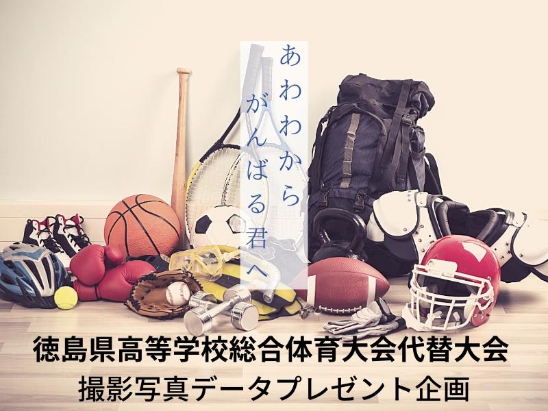 徳島県高等学校総合体育大会代替大会 撮影写真データプレゼント企画(9/29更新)
