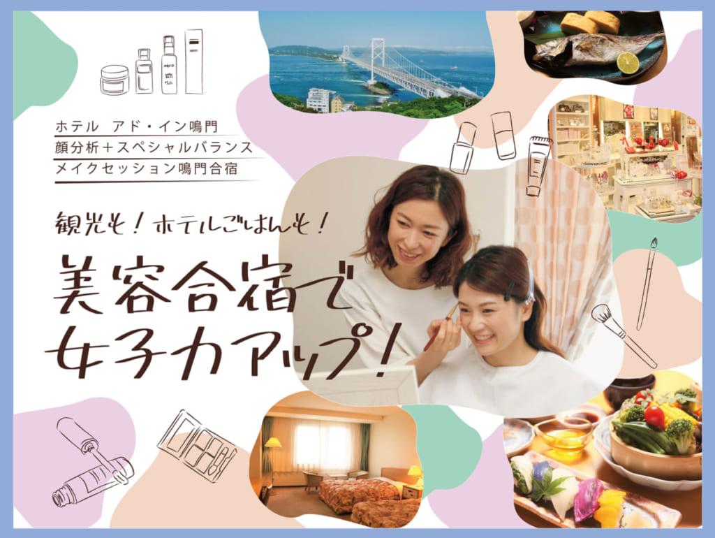 【ホテル アド・イン鳴門/徳島県民限定のスペシャルプラン】観光も! ホテルごはんも! 美容合宿で女子力アップ