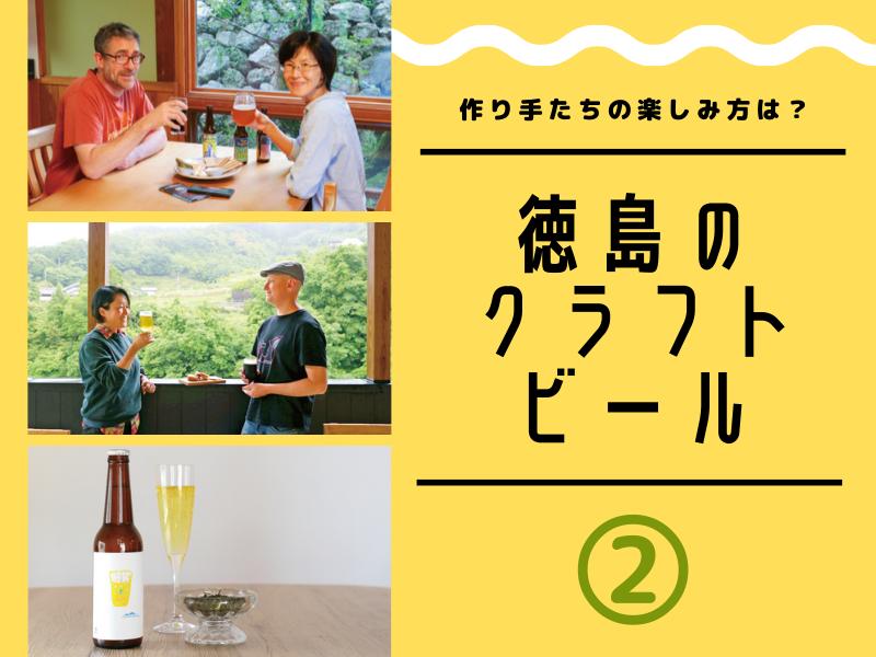 《まとめ第2弾》徳島のクラフトビールでこの夏、楽しいビールライフを送りませんか?②