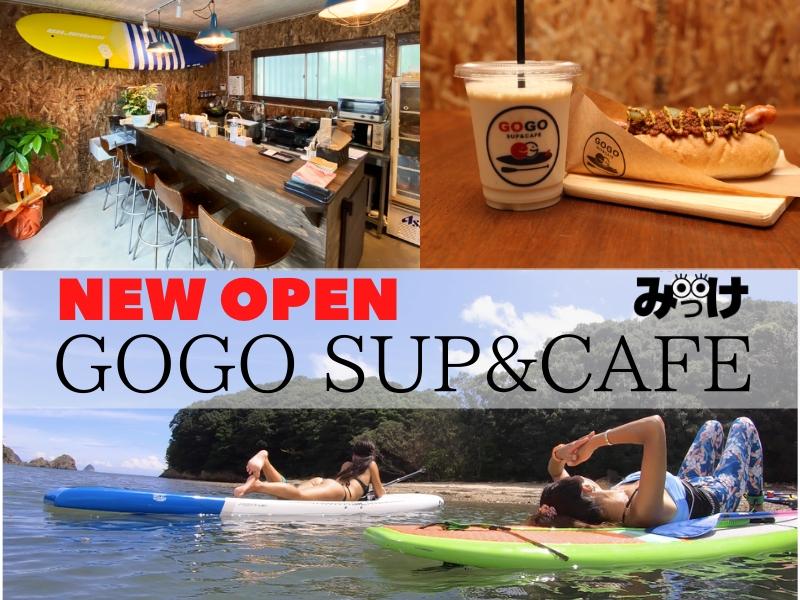 【6月OPEN】GOGO SUP&CAFE(ゴーゴーサップアンドカフェ/阿南市畭町)SUP初心者でも気軽にOK!阿南市の海岸に佇むSUP教室&カフェ