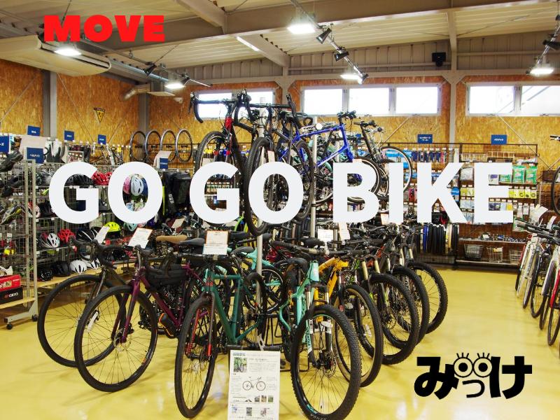 【移転オープン】徳島で快適なサイクルライフを送りたいアナタの強い味方「GO GO BIKE(ゴー ゴー バイク)」