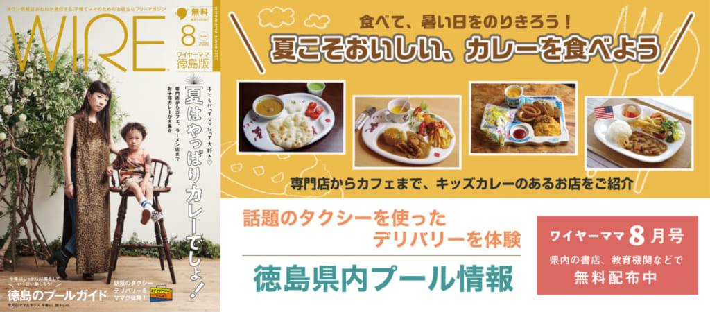 月刊ワイヤーママ8月号 県内各地で7/8より無料配布!今月の特集は『夏はやっぱりカレーでしょ!』『徳島のプールガイド』