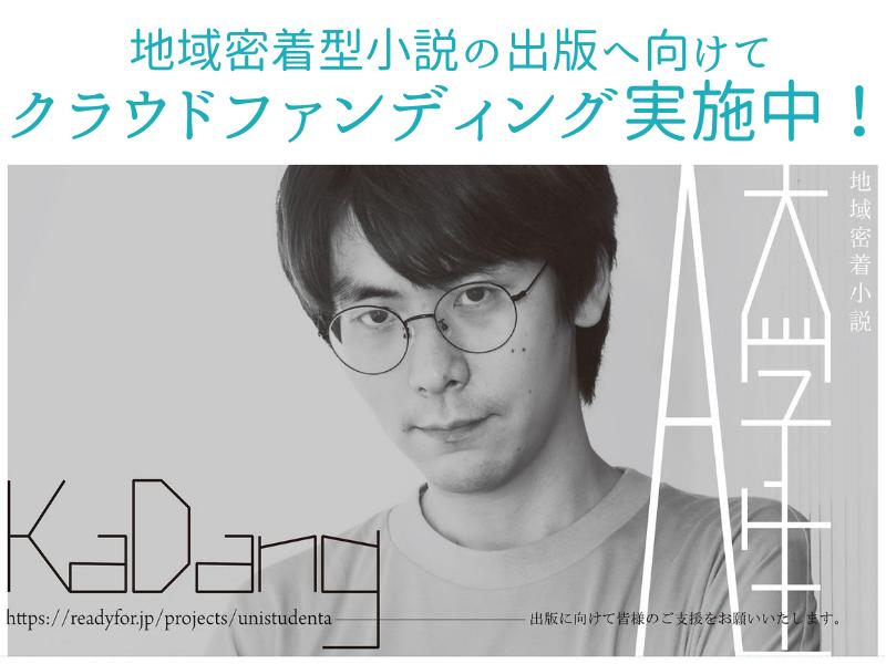 地域密着型小説の発行へ向けて、徳島の留学生がクラウドファンディングを実施中!