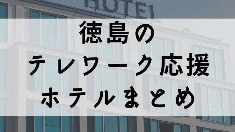 《まとめ》徳島のテレワーク可能なホテルで客室をオフィス代わりに!(7/9更新)