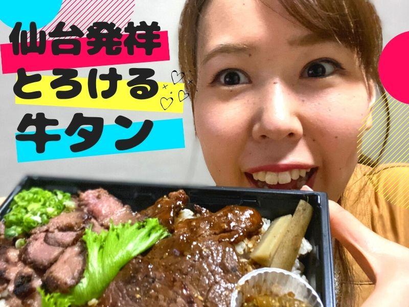 《徳島の肉vol.3》仙台発祥!とろける炭火焼き【牛タン弁当】をテイクアウトで♪