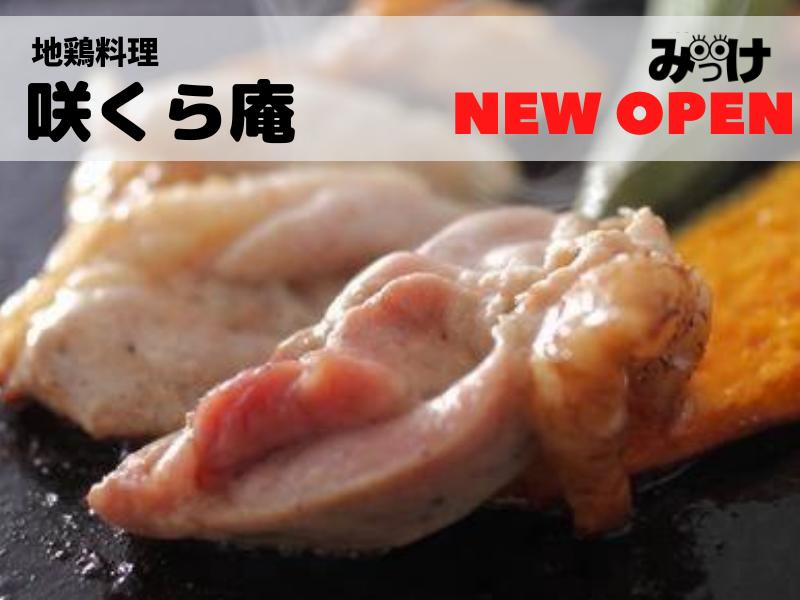 【7月OPEN】地鶏料理 咲くら庵(さくらあん/徳島市川内町)溶岩焼きで地鶏の旨みをダイレクトに堪能!