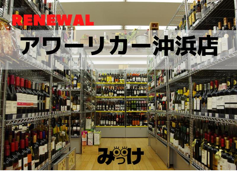 【リニューアル】希少価値の高い超レアウイスキーまで!! 世界各国のお酒に出会えるリカーショップ『アワーリカー』