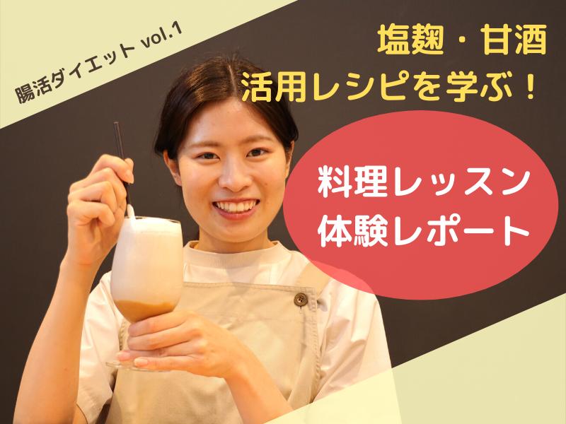 《腸活ダイエット vol.1》塩麹・甘酒活用レシピを学ぶ! 料理レッスン体験レポート【山口飲食さん】