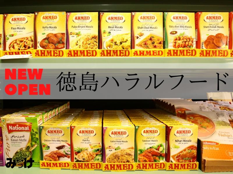 【5月OPEN】TOKUSHIMA HALAL FOOD(トクシマハラルフード/徳島市庄町)ハラル対応の食材がずらり! 海外のスーパーマーケットに来たみたい
