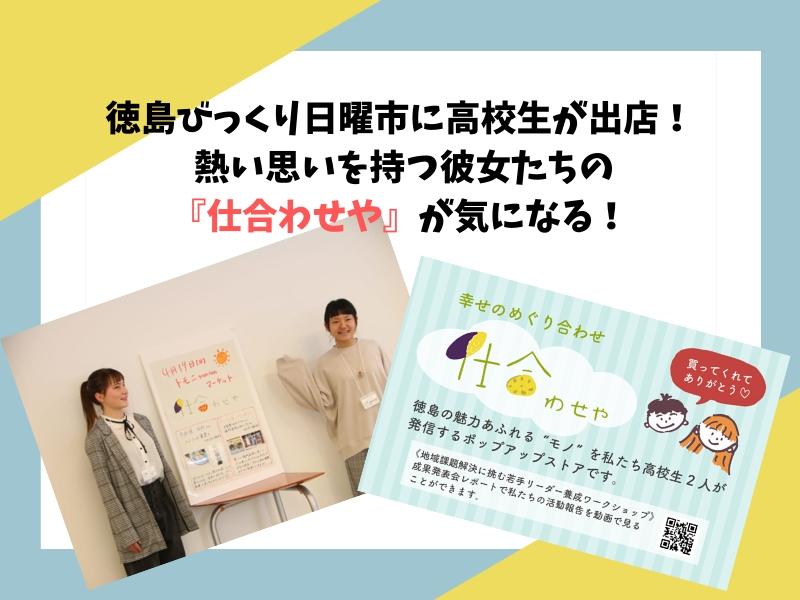 徳島びっくり日曜市に高校生が出店! 熱い思いを持つ彼女たちの『仕合わせや』が気になる!【7月19日(日)】
