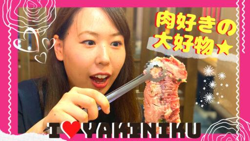 《徳島の肉vol.5》肉を食べるならやっぱりコレ!安い・うまい・食べ放題[焼肉]にうっとり♥