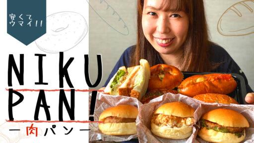 《徳島の肉vol.4》安い!うまい![からあげドッグ]に[カツサンド]肉たっぷりパンの世界♪