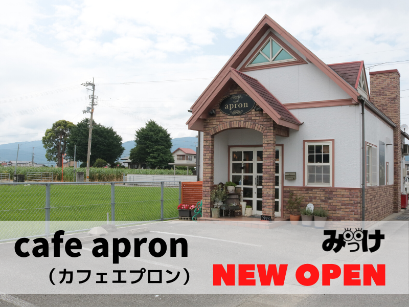 【6月OPEN】cafe apron(エプロン/板野郡上板町)ランチだけでなくスイーツも注目したいカフェ