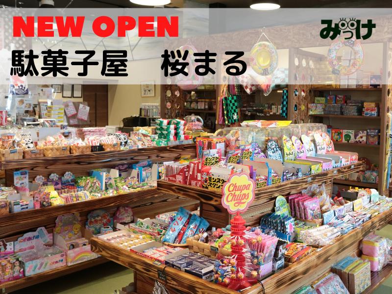 【4月移転OPEN】駄菓子屋 桜まる(徳島市川内町)大人も童心に返ることができる令和の駄菓子屋さん