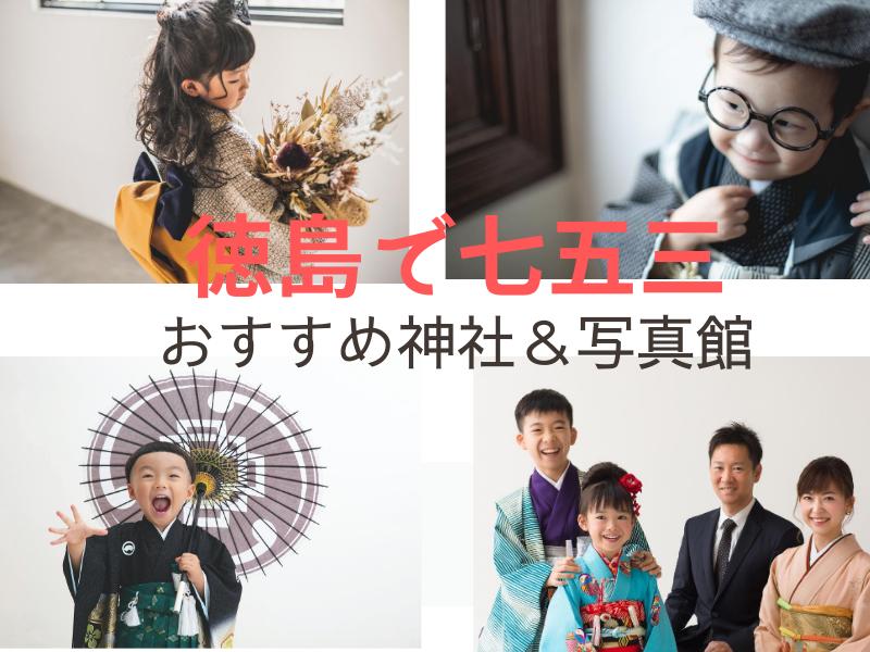 【2020年最新版!】ママ必見! 七五三に欠かせない記念撮影にピッタリ♪ 徳島の写真館11選&神社