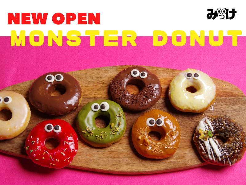 【7月OPEN】キョロキョロお目めが超かわいい♪デリバリー&テイクアウトできるドーナツはインスタで話題沸騰中!「MONSTER DONUT(モンスタードーナツ)」