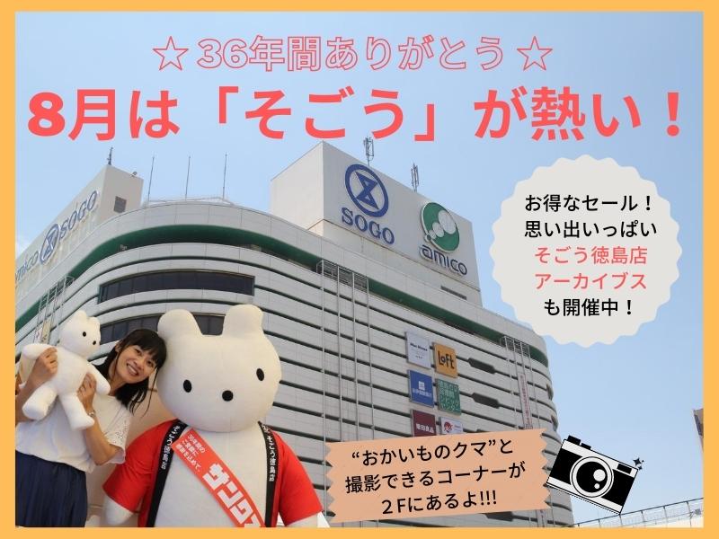 そごう徳島店ありがとう!8月31日閉店までワクワクと思い出を♪