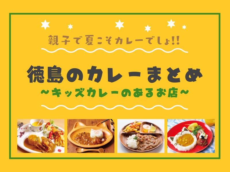 《まとめ③》夏こそカレー!徳島のカレーまとめ/キッズカレーがあるお店!《親子でカレー》