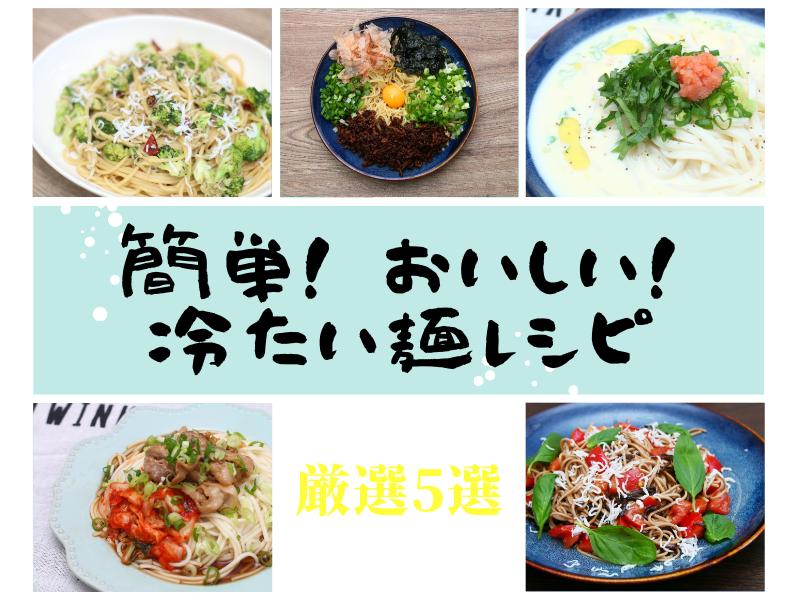 《冷たい麺 レシピ》簡単! おいしい! 夏にぴったり 自宅で冷たい麺料理  厳選5選!