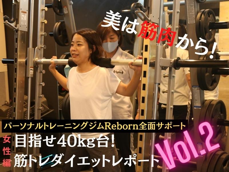 《筋トレダイエット女性編vol.2》1カ月で40kg台まで減量できたのか!?  筋トレダイエットレポート【パーソナルトレーニングジム・Reborn】