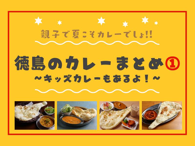 《まとめ①》夏こそカレー!徳島のカレーまとめ/キッズメニュー掲載!《親子でカレー》