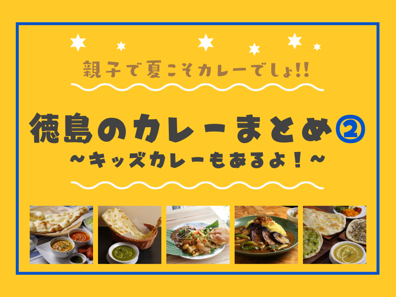 《まとめ②》夏こそカレー!徳島のカレーまとめ/キッズメニュー掲載!《親子でカレー》