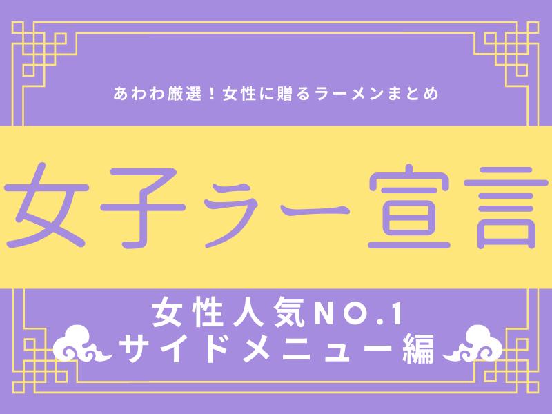 《まとめ⑥》女子ラー宣言!!!女性諸君に贈るラーメンまとめ♡~女性人気No.1サイドメニュー~